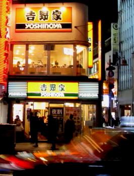 yosinoya_1.jpg